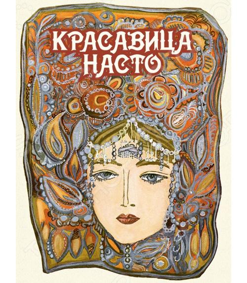 """Красавица Насто: из сборника """"Карельские сказки""""."""