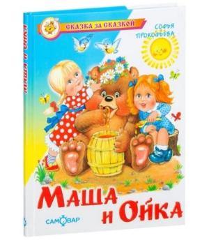 """(К-СЗС-09)  СЗС """"Маша и Ойка""""*Прокофьева С.(#Ш)"""