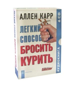 Карр А. Легкий способ бросить курить. 6 audioCD Добрая книга