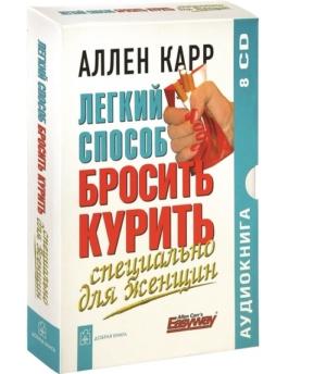 Карр А. Легкий способ бросить курить специально для женщин. 8 audioCD Добрая книга