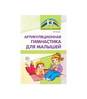 Артикуляционная гимнастика для малышей. Рыжова Н.В.