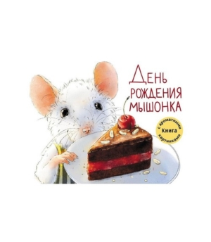 День рождения Мышонка.Книга с ароматными картинками