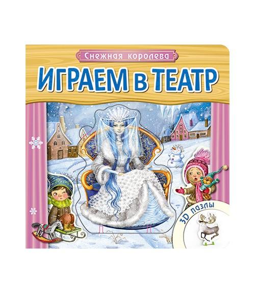 Играем в театр. Книжка с пазлами.  Снежная королева
