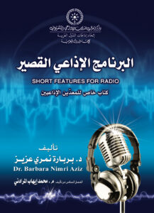 Short Features for Radio