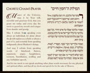 shamirat halshon pray