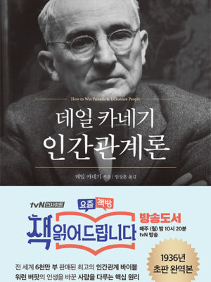 데일 카네기 인간관계론 – How to Win Friends & Influence People