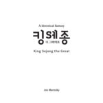 King Sejong the Great – A Historical Fantasy – by Joe Menosky (English Edition)