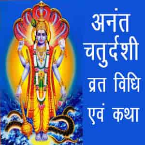 anant chaturdashi
