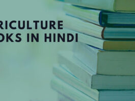 Agriculture books in hindi pdf