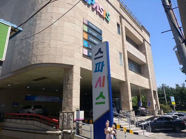 Spasis Incheon Korea with Kids
