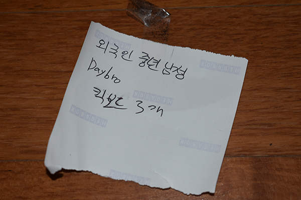 Korean Names