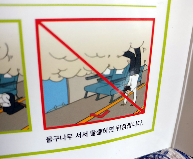 Jin Air Review Safety Cards