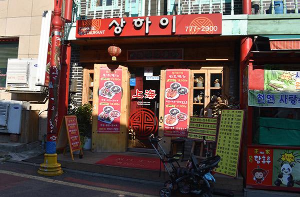 Chinese Food Restaurant in Incheon, Korea