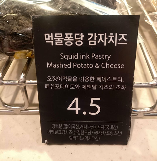 Pastries in South Korea