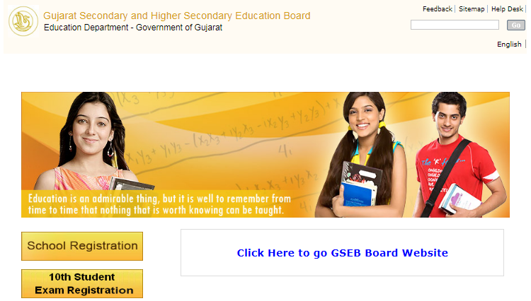 GSEB 10th Board Result