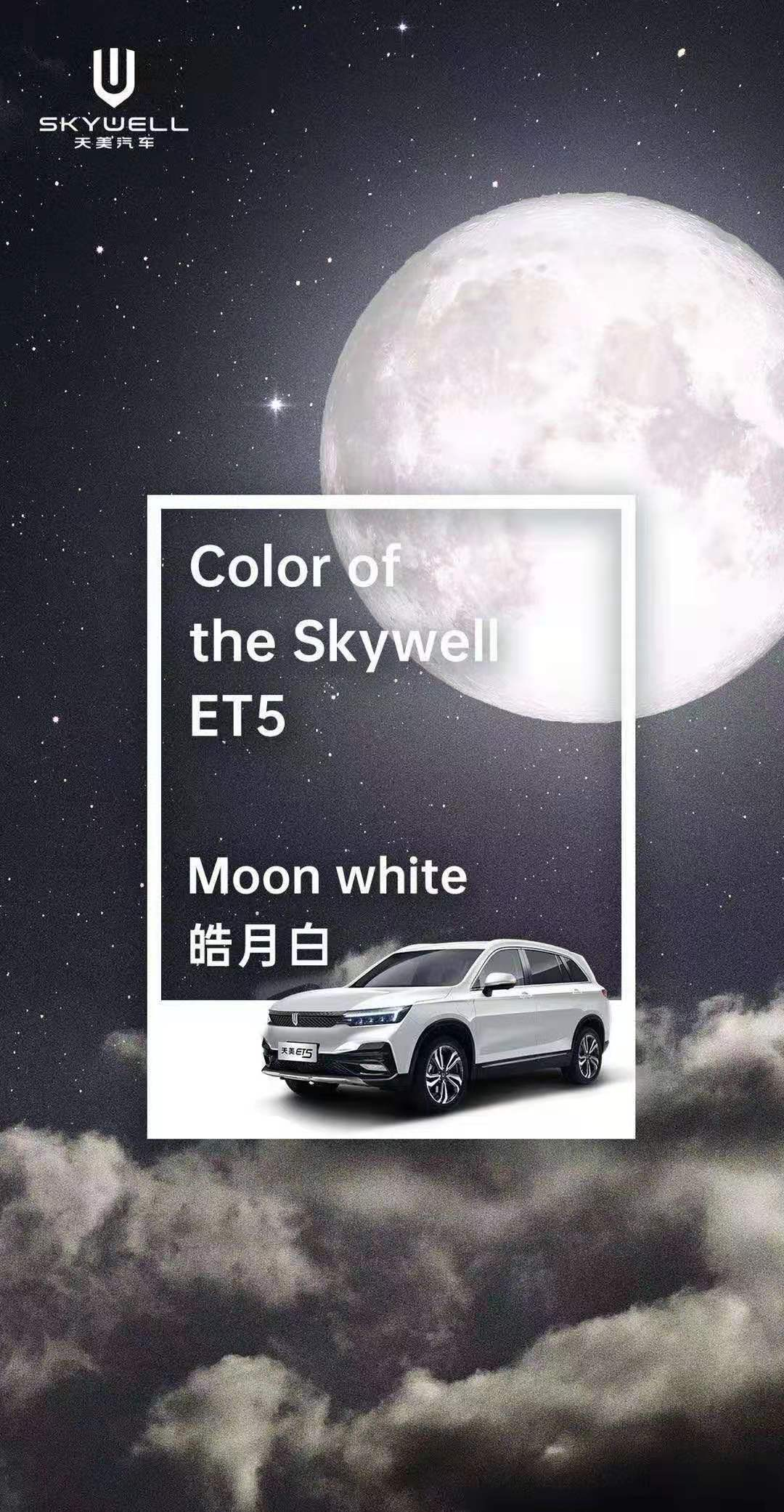 Moon White Skywell ET5