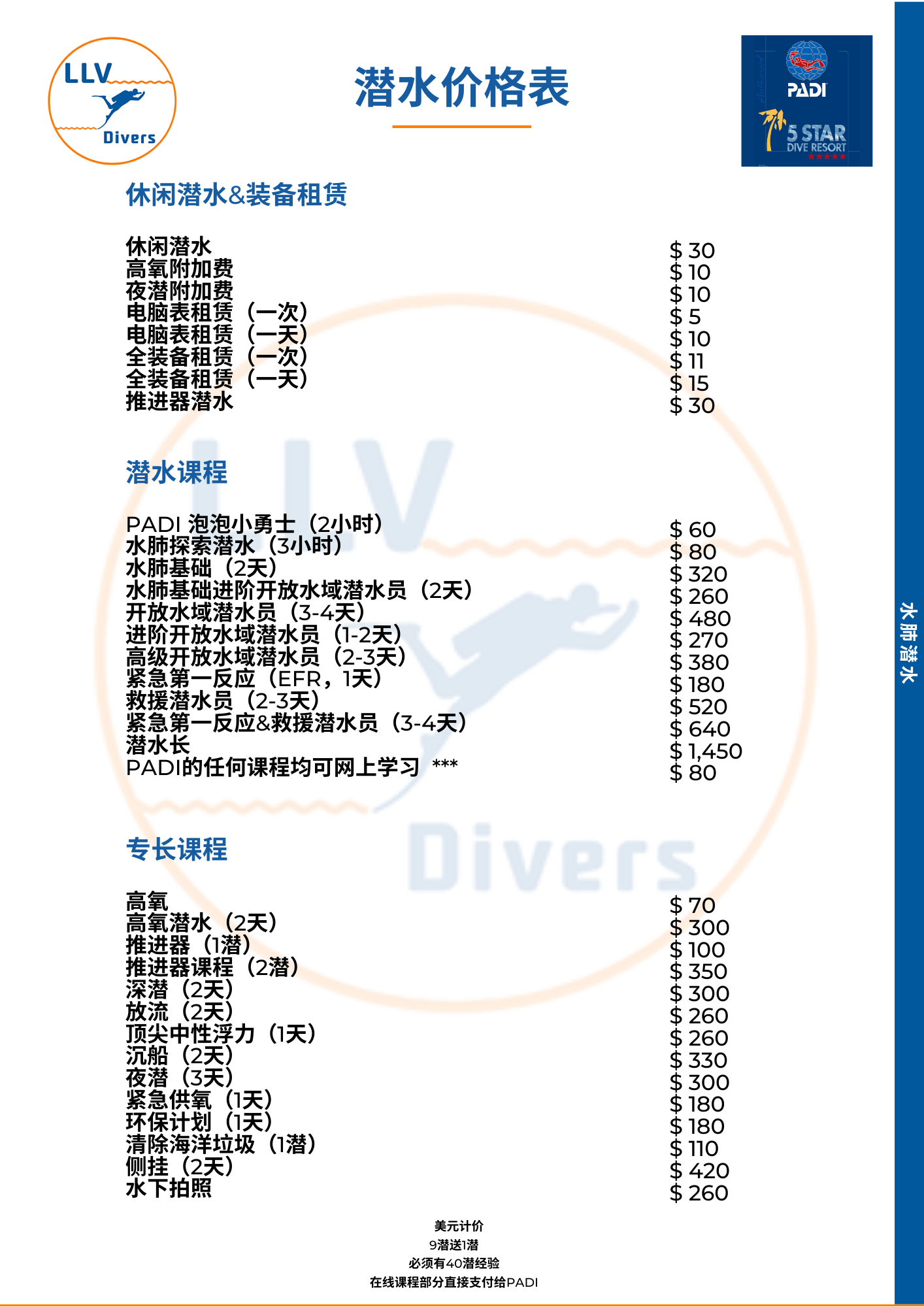 DIVING PRICE LIST - Chinese