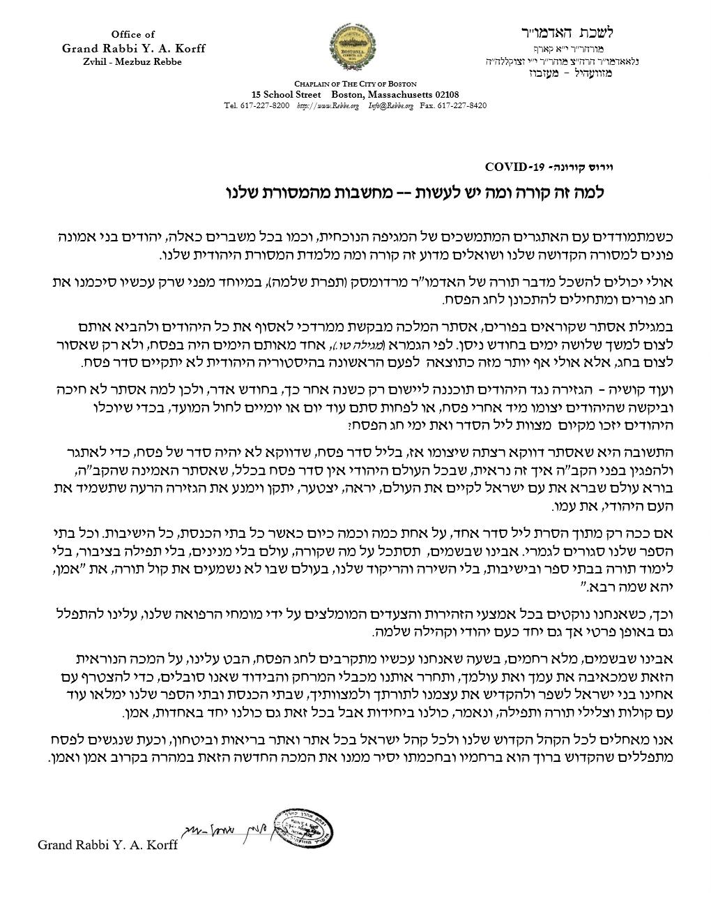 Corona Virus COVID-19 Mar'20 STATIONERY HEBREW FINAL_1