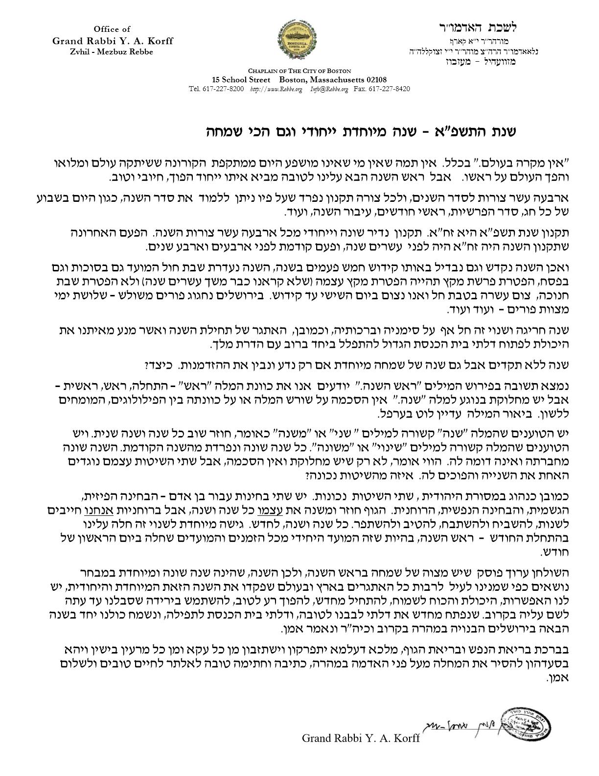 Jerusalem Great Synagogue - Rosh Hashonoh Message 5781 - Sep'20 HEBREW Final