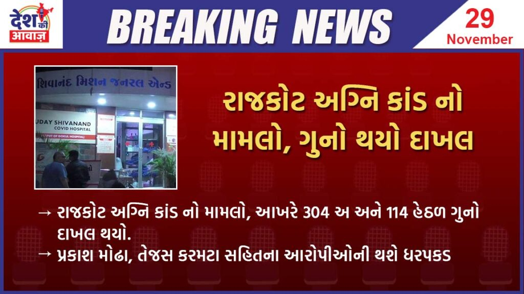 breaking news Rajkot fire FIR