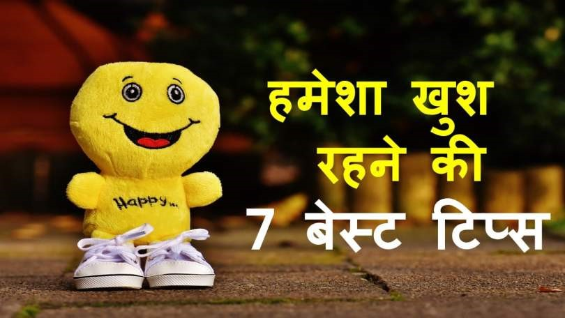 7 Tips for Happy Life in Hindi