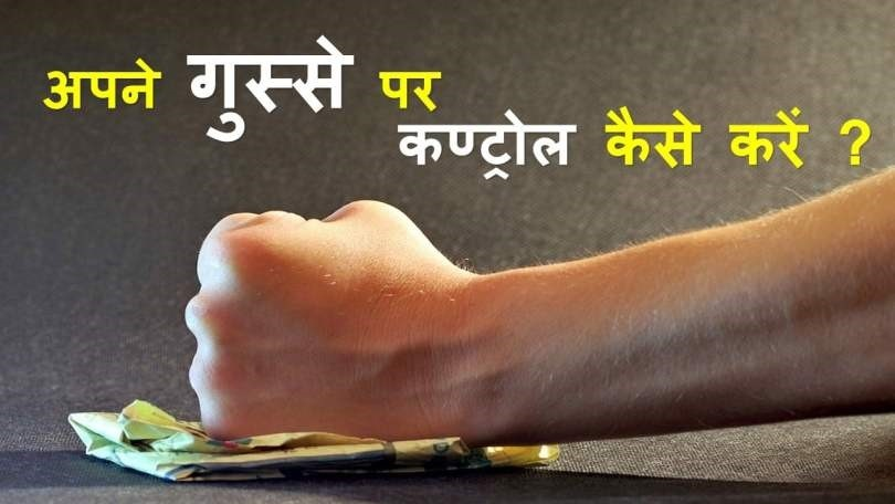 How to Control Anger and Anxiety in Hindi