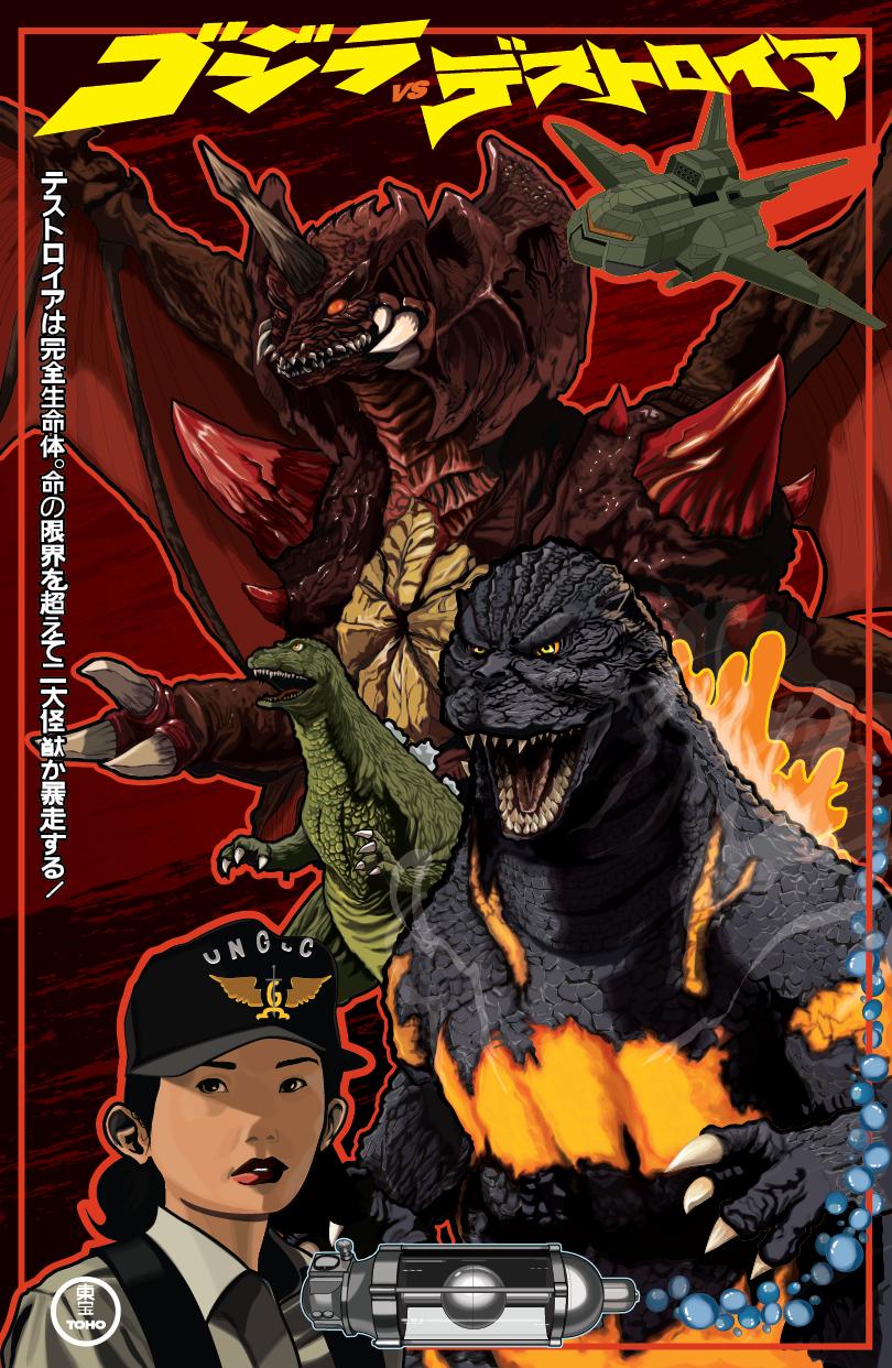Godzilla vs Destoroyah
