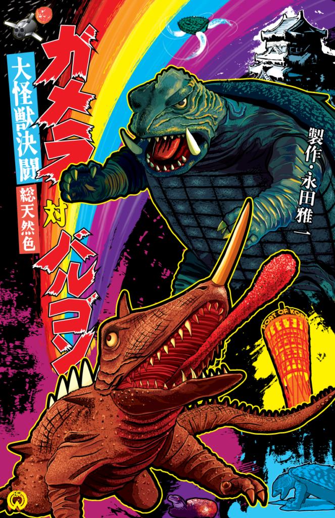 Gamera vs Barugon Poster
