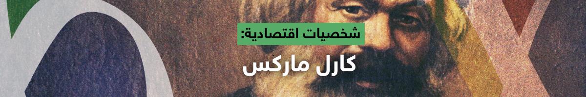شخصيات اقتصادية: كارل ماركس