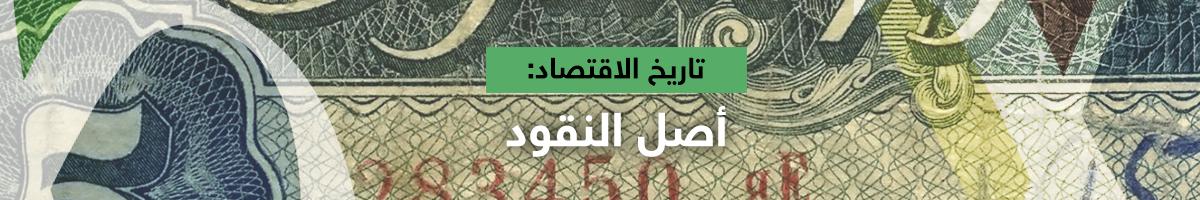 تاريخ الاقتصاد: أصل النقود