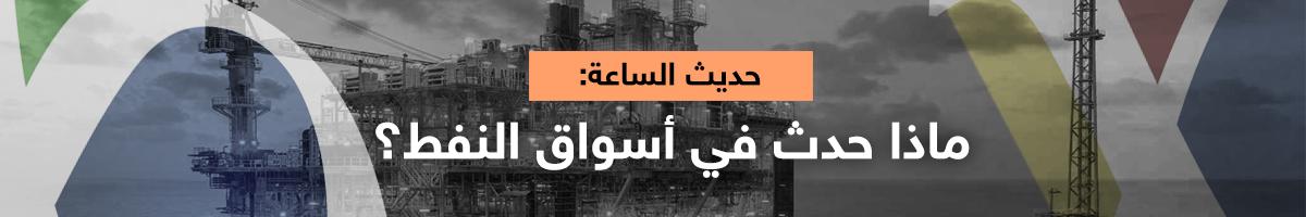 حديث الساعة: ماذا حدث في أسواق النفط؟