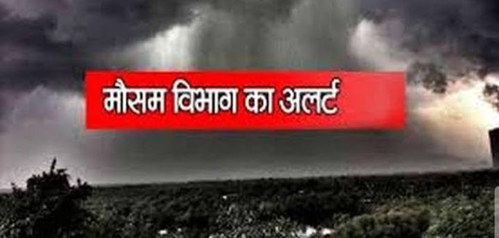 मौसम विज्ञान केंद्र ने प्रदेश के छह जिलों में 21 से 23 फरवरी तक अंधड़ और बारिश की चेतावनी ,येलो अलर्ट जारी