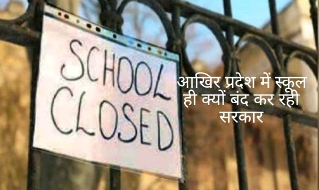 आखिर प्रदेश में स्कूल ही क्यों बंद कर रही सरकार ,स्कूलों में कोरोना, चुनावी रैलियों में नहीं