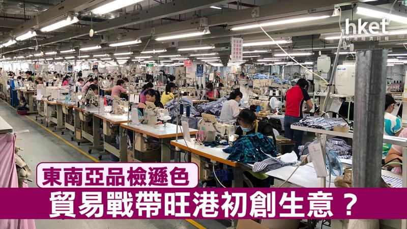 【中美貿易戰】製衣業遷東南亞 品檢業務添商機 – 香港經濟日報