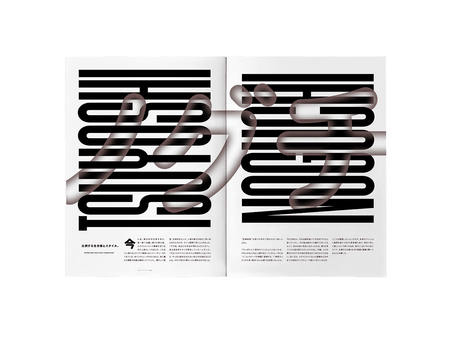 FREE-MAG_ISSUE-06_65-compressor