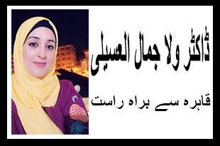 عید الفطر اور مصر کی مختلف روایات