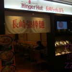 RingerHut長崎強棒麵