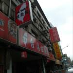 台灣拉麵館