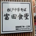 松戸中華そば 富田食堂