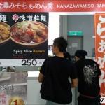 Kanazawa Ramen Hide