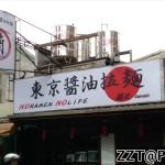 鷹流東京醬油拉麵 蘭丸