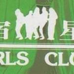 新宿星星Girls Club – 年輕的心不後悔