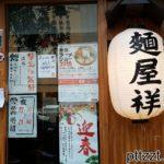 麵屋祥 東京醬油拉麵