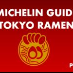 東京2015-2021米其林拉麵指南
