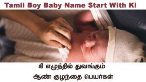 Tamil Boy Baby Name Start With Ki