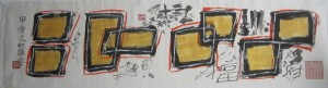 """Harmony in oracle characters  - Ink & Colour on Rice Paper 54""""x13.75"""""""