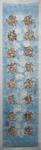 """An Imaginary Couplets  - Ink & Colour on Rice Paper  54""""x13.75"""""""