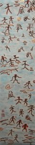 """Sky Above The Skies  - Ink & Colour on Rice Paper  54""""x13.75"""""""