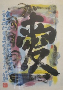 """Love - Ink & Colour on Rice Paper  27""""x18"""""""