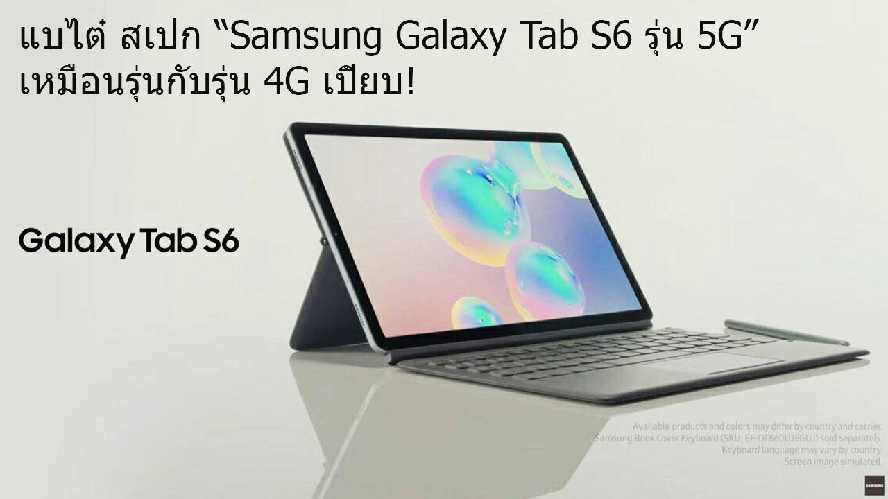"""แบไต๋ สเปก """"Samsung Galaxy Tab S6 รุ่น 5G"""" เหมือนรุ่นกับรุ่น 4G เปี้ยบ!"""